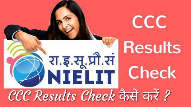 Ccc-result-check-in-hindi