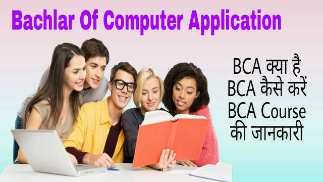 Bca-Course-ki-hindi-jankari