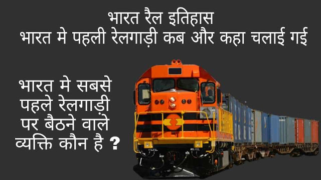 Indian-rail-history-in-hindi