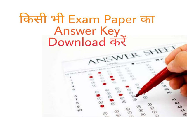 Exam-paper-answer-key-download