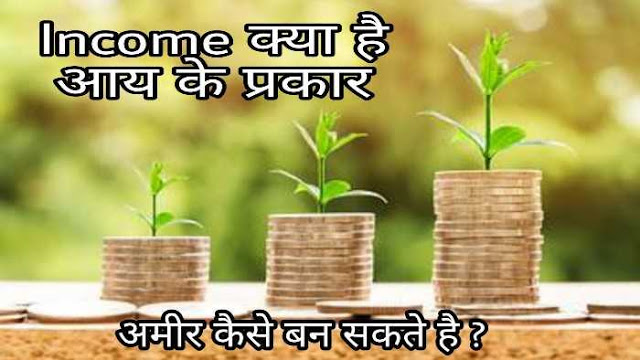 what-is-income-in-hindi