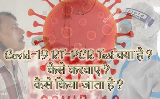 Covid-19-rt-pcr-test-in-hindi
